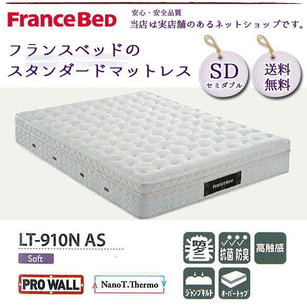 【ポイント10倍】 フランスベッド 国産 マットレス LT-910N AS SDサイズ France Bed 【日本製】【ナノテンプサーモ】【フランスベッド マットレス】【送料無料】【フランスベッド セミダブル】