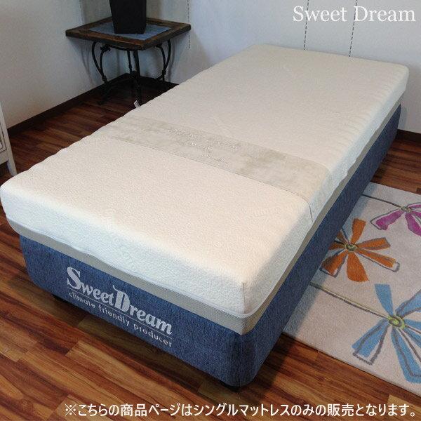 シングルマットレス 【Organic Cotton Touch オーガニック コットン タッチ シングルサイズ】 マットレスのみ 【送料無料】