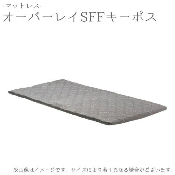 【受注生産】 マットレス シングル 【オーバーレイSFFキーポス マットレス Sサイズ】 ASLEEP アスリープ やわらかな寝心地 ファインレボ