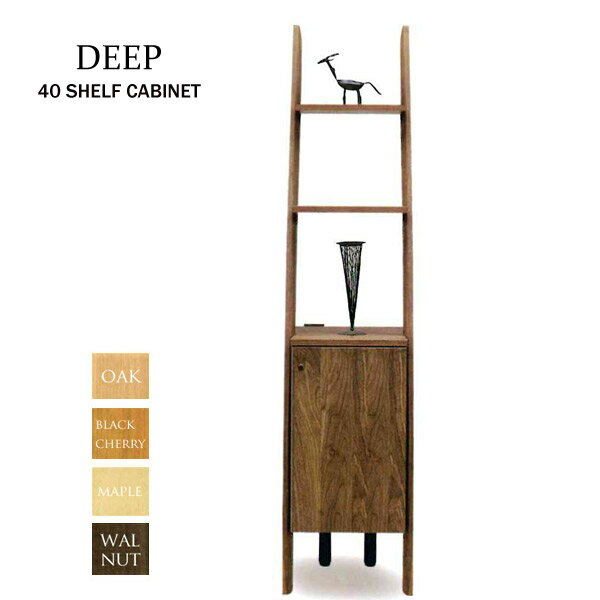 シェルフ キャビネット 木製 おしゃれ 北欧 モダン 棚 収納家具 (DEEP ディープ 40シェルフキャビネット右開(受注生産))
