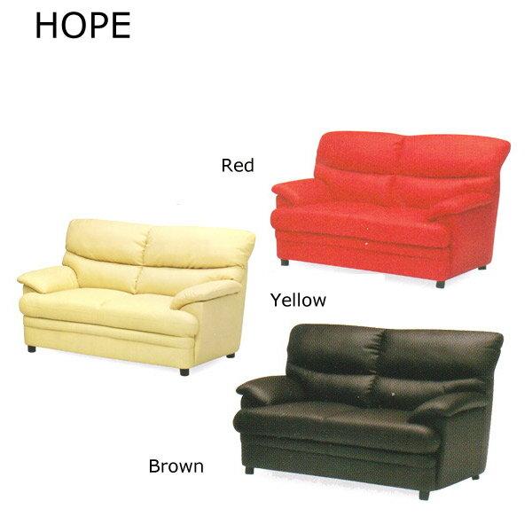【Hope ホープ】2Pソファー 2人掛け ラブソファー イエロー レッド ブラウン リビング用 二人用【送料無料】