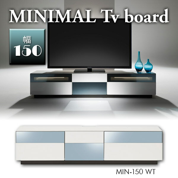 TVボード テレビ台 TV台 AVボード 【MINIMAL テレビボード MIN-150 WT】【送料無料】