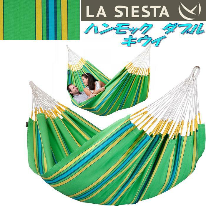 【即納可能】LA SIESTA(ラシエスタ) hammock double ハンモック ダブル キウィ CUH16-4【アウトドア・キャンプ・ハンモック・サマーベッド】【お取り寄せ】【同梱/代引不可】