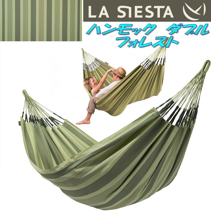 LA SIESTA(ラシエスタ) hammock double ハンモック ダブル フォレスト AVH16-4【アウトドア・キャンプ・ハンモック・サマーベッド】【お取り寄せ】【同梱/代引不可】