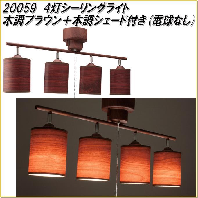 イシグロ 20059 4灯シーリングライト 木調ブラウン+木調シェード付き(電球なし)【お取り寄せ製品】【リビングライト・間接照明・シェードライト・シェードランプ】