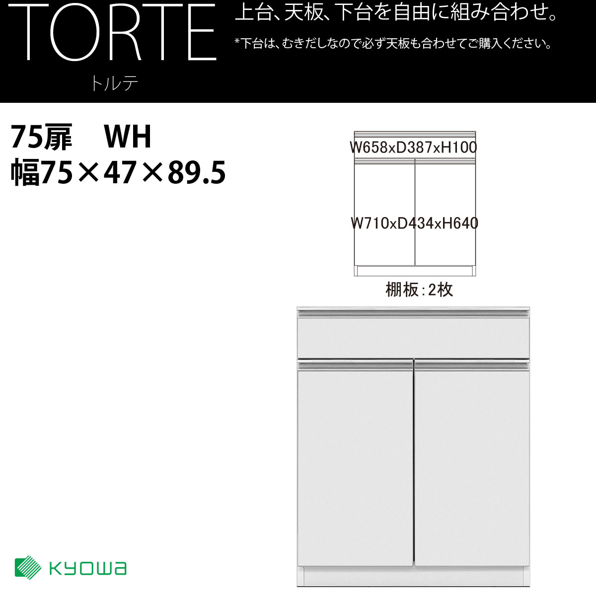 共和産業 トルテ 下台 扉 75D ホワイト【幅75×高さ89.5cm】 日本製 国産