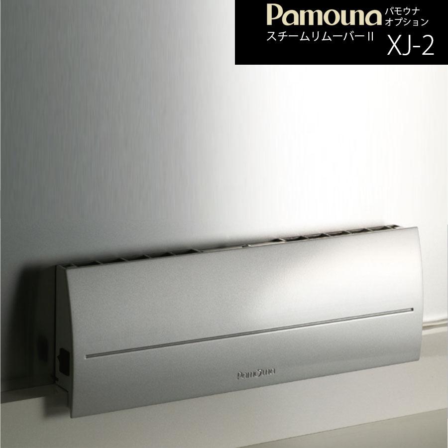 パモウナ 食器棚 スチームリムーバー   XJ-2