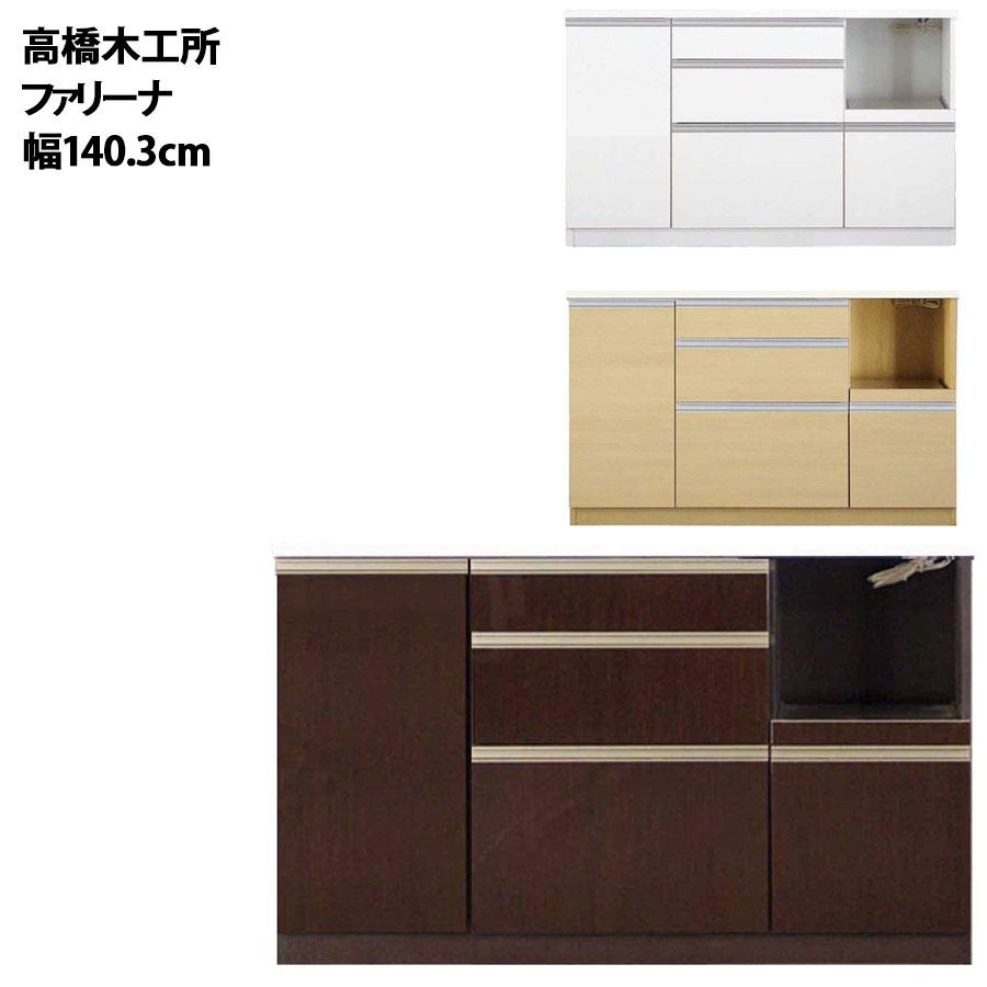 高橋木工所 ファリーナ キッチンボード 140Wカウンター 幅140.3×奥行51×高さ85cm ホワイト 家電ボード 食器棚