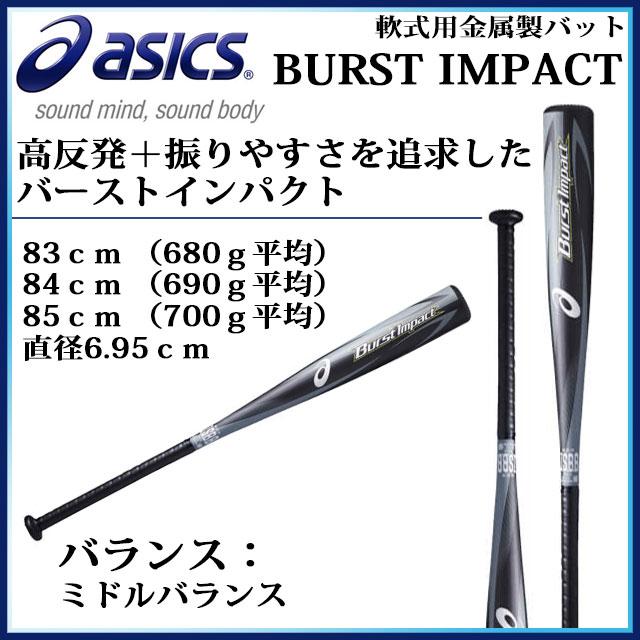 アシックス 軟式用金属製バット BURST IMPACT BB4024 asics バーストインパクト 【ミドルバランス】