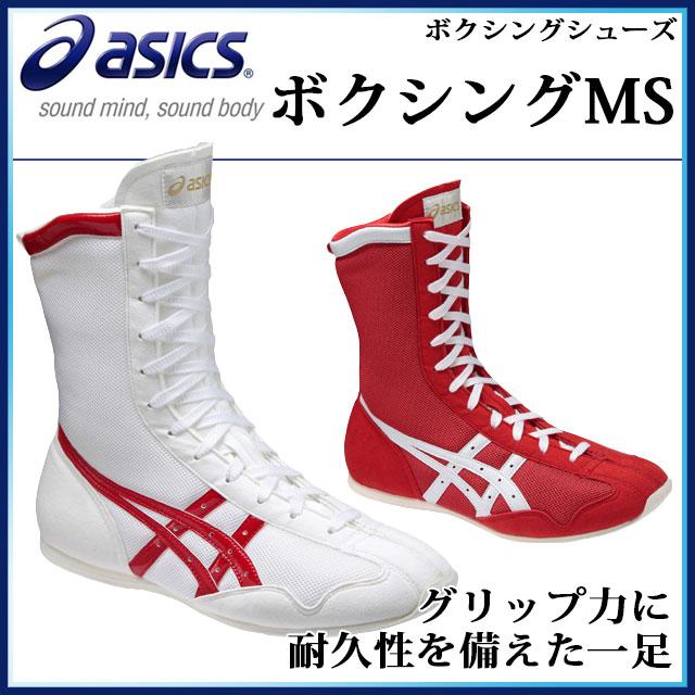アシックス ボクシング TBX704 シューズ ボクシング MS 【smtb-F】