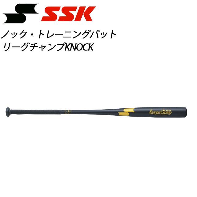 エスエスケイ ノック・トレーニングバット リーグチャンプKNOCK NBA00714 SSK 野球 金属製ノックバット