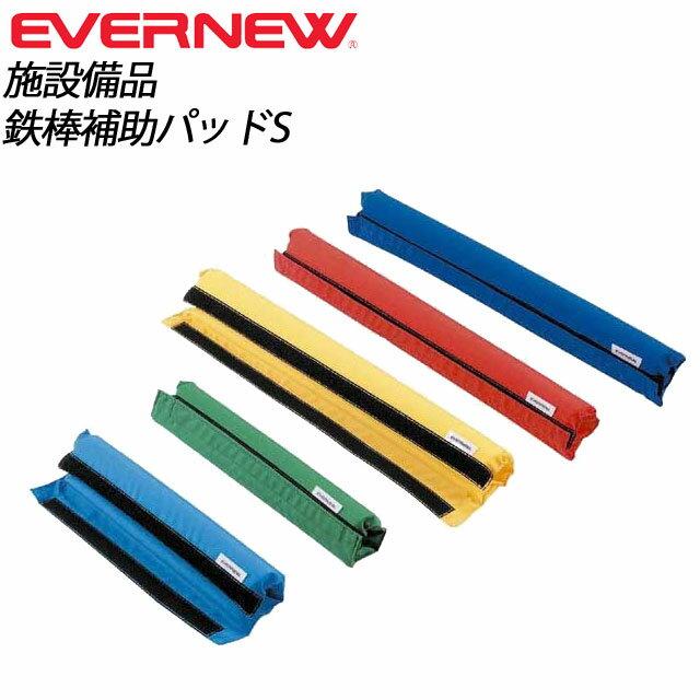 EVERNEW (エバニュー) 用具・小物 補助パッド EKD196 鉄棒補助パッドS 体育器具