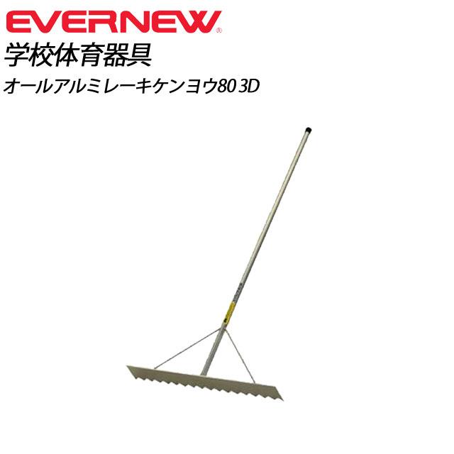 EVERNEW (エバニュー) 用具・小物 レーキ EKA215 オールアルミレーキ兼用80 体育用品