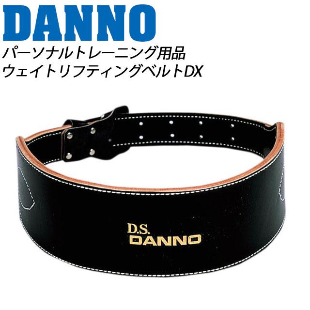 DANNO (ダンノ) トレーニング ベルト D639 ウェイトリフティングベルトDX(LLサイズ)パーソナルトレーニング用品