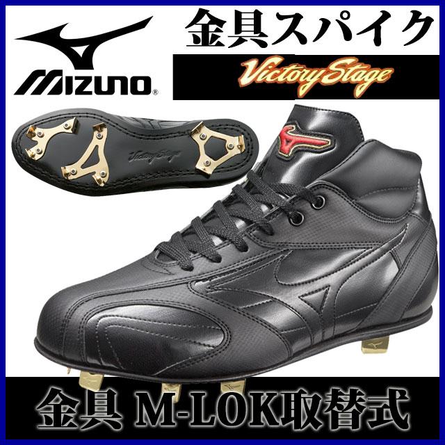 ミズノ MIZUNO ビクトリーステージ タキオンMC W ブラック×ブラック 11GW143000 野球 金属スパイク