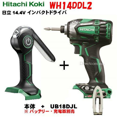 【お買い得セット】 日立工機 14.4V インパクトドライバ WH14DDL2【本体のみ】 アグレッシブグリーン + UB18DJL