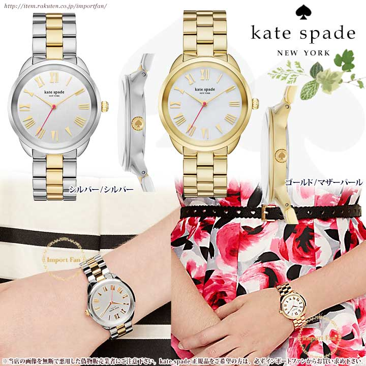 Kate Spade ケイトスペード クロスタウン ブレスレット ウォッチ 腕時計 crosstown bracelet watch 34mm 正規輸入品 □