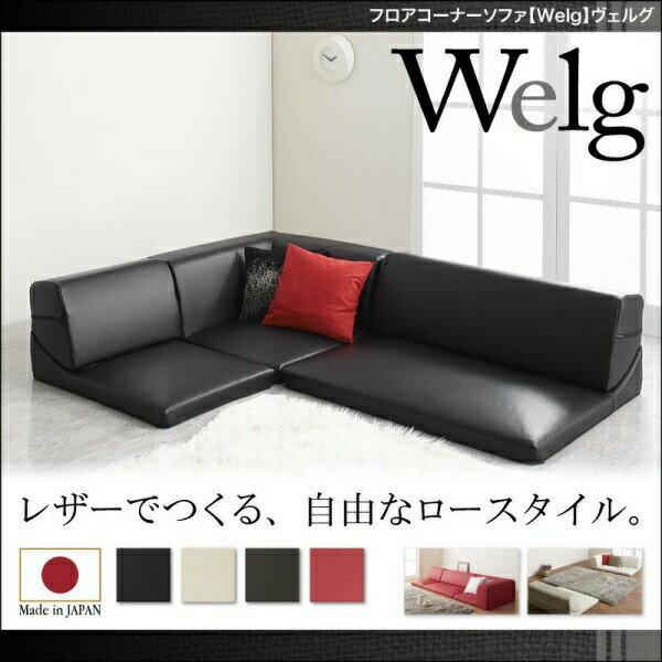 フロアコーナーソファ【Welg】ヴェルグソファ・ソファベッド フロアソファー こたつ こたつ用ソファー シンプル ベーシック リビング ベッド ソファー sofa ソファ  ソファー ナチュラル シンプル 座椅子