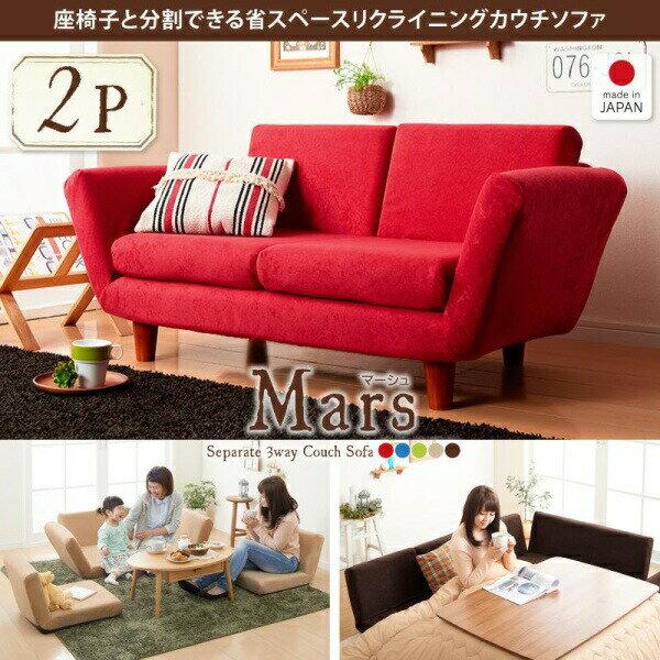 座椅子と分割できる省スペースリクライニングカウチソファ【Mars】マーシュ 2P