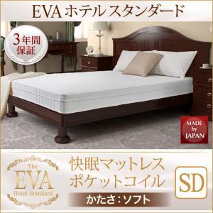 日本人技術者設計 快眠マットレス【EVA】エヴァ ホテルスタンダード ポケットコイル 硬さ:ソフト セミダブル