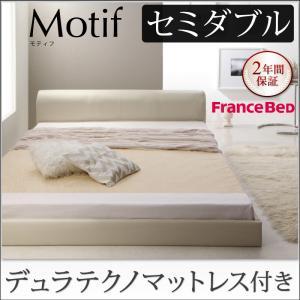 ソフトレザーフロアベッド【Motif】モティフ【デュラテクノマットレス付き】セミダブル寝具・ベッド ベッド ベッドフレーム 木製   すのこ 北欧 北欧スタイル
