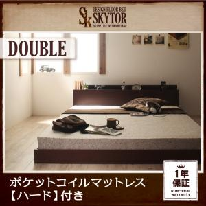 北欧ヴィンテージ/棚・コンセント付きフロアベッド【Skytor】スカイトア【ポケットコイルマットレス:ハード付き】ダブル寝具・ベッド ローベッド ベッド ベッドフレーム 木製 低床 低床ベッド