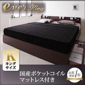 あなたは最高の選択するため 棚・コンセント付収納ベッド【EverKing】エヴァーキング 【国産ポケットコイルマットレス付き】キング