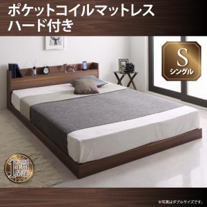 棚・コンセント付きローベッド【Hierro】イエロ【ポケットコイルマットレス:ハード付き】シングル寝具・ベッド ローベッド ベッド ベッドフレーム 木製 低床 低床ベッド