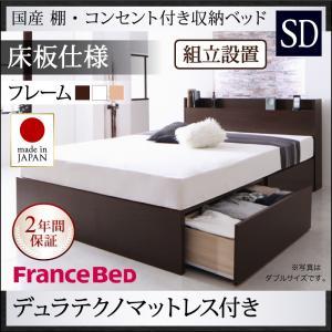 組立設置 国産 棚・コンセント付き収納ベッド Fleder フレーダー デュラテクノスプリングマットレス付き 床板仕様 セミダブル