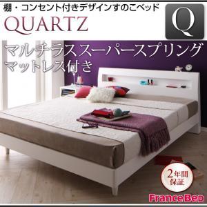 超売れ筋商品 棚・コンセント付きデザインすのこベッド【Quartz】クォーツ【マルチラススーパースプリングマットレス付き】クイーン寝具・ベッド ベッド ベッドフレーム 木製 すのこ 北欧 北欧スタイル 通気性重視