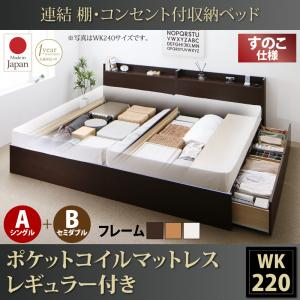 ファッションの巨大な分身 連結 棚・コンセント付収納ベッド Ernesti エルネスティ ポケットコイルマットレスレギュラー付き すのこ A(S)+B(SD)タイプ ワイドK220(S+SD)寝具・ベッド ベッド ベッド関連用品 ベッドフレーム 木製 連結ベッド 収納付き 照明付き 棚付き 引越し・新築祝い