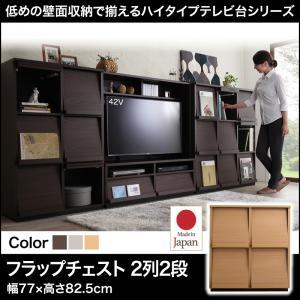 低めで揃える壁面収納ハイタイプテレビ台シリーズ Flip side フリップサイド フラップチェスト 2列2段日本製 フラップチェスト ディスプレイラック ラック 本棚 木製 扉 収納 本