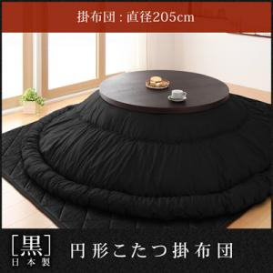 「黒」日本製円形こたつ掛布団 直径205cm<こたつ掛け布団のみの販売価格>こたつ用品 kotatu 炬燵 こたつテーブル ベーシック カジュアル シンプル 冬支度