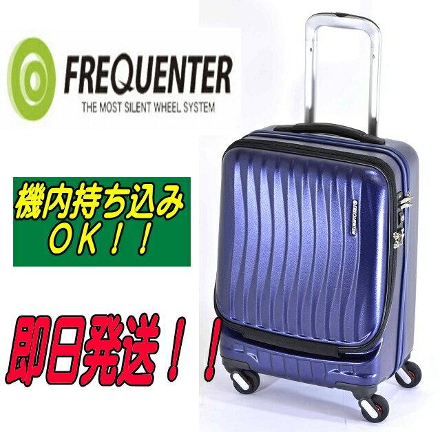 フリクエンター スーツケース/【この商品で使える10%OFFクーポン】【即日発送】フリクエンター クラム/超静音ケース/機内持ち込み/【No.1-210】【ネイビー】【4輪】【ダブルファスナー】