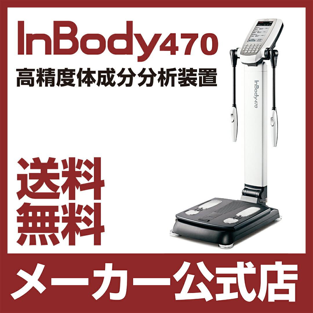 【メーカー公式】InBody ボディコンポジションアナライザーInBody470