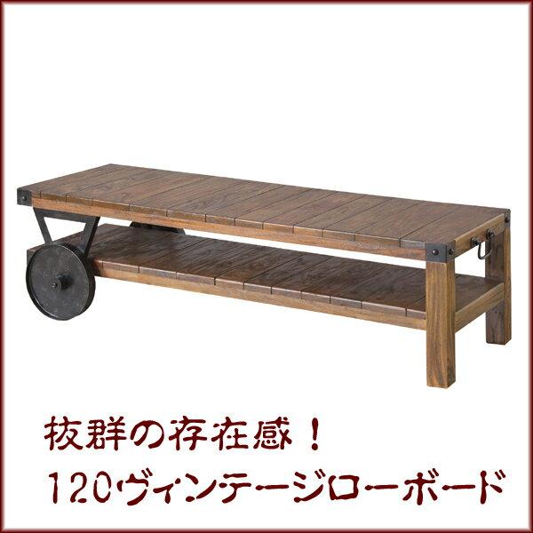 118ヴィンテージローボード ビンテージ リビングテーブル 送料無料