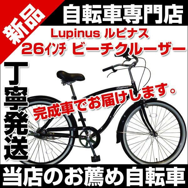 ビーチクルーザー 26インチ 自転車 Lupinus ルピナス 26BC 極太フレーム LP-26NBN-ALL 完組