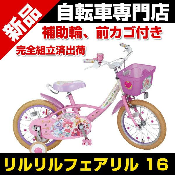 子供用自転車 自転車 16インチ 18インチ 子供自転車 幼児用自転車 補助輪 カゴ付き 女の子 1258 リルリルフェアリル 16 完組出荷