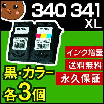 BC-341XL/BC-340XL ブラック/黒・カラー各2個セット 送料無料 リサイクルインク 【BC-340/BC-341増量】 canon/キヤノン用 再生互換インク 【BC-340XL /BC-341XL】