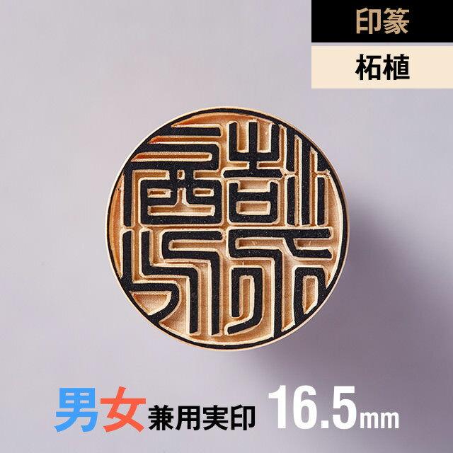 【印篆】柘植の実印 16.5mm【男性/女性】の手書き文字・手仕上げ印鑑