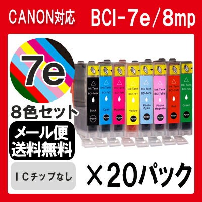 【BCI-7e/8mp×20セット】 キャノン インク インクカートリッジ プリンターインク BCI-7e 8色 マルチパック インキ キヤノン canon 互換インク BCI-7eBK BCI-7eC BCI-7eM BCI-7eY BCI-7ePC BCI-7ePM BCI-7eR BCI-7eG 7 純正インクと同等 送料無料