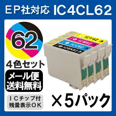 インク エプソン ic4cl62 ×5セット epson IC62 4色セット プリンターインク インクカートリッジ 互換インク インキ 4色パック IC4CL62 ICBK62 ICC62 ICM62 ICY62 PX434 62 純正インクと同等いんく 送料無料