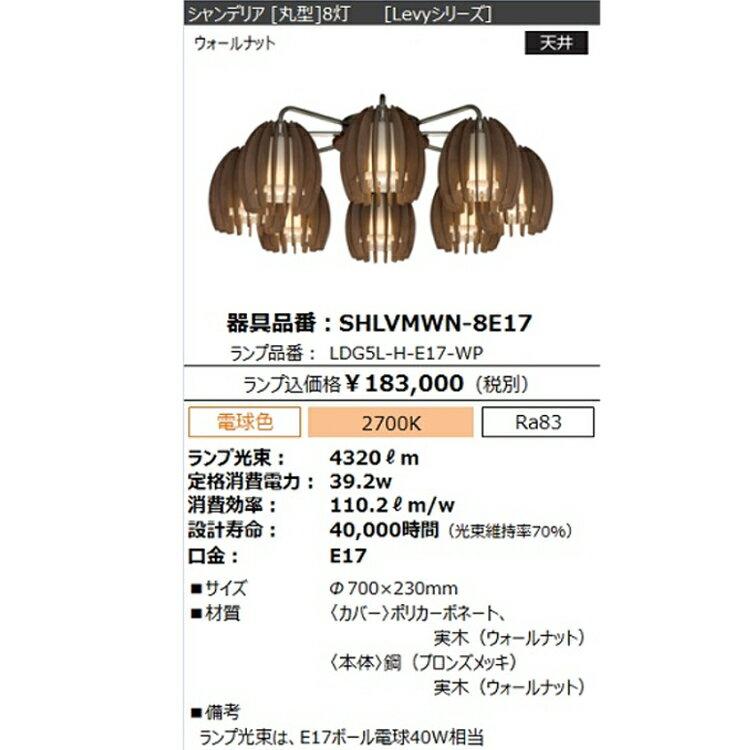 シャンデリア レヴィ 8灯 丸型 ウォールナット SHLVMWN-8E17 付属電球(電球色相当) LDG5L-H-E17-WP【LED LEDライト LED照明 天井照明 シャンデリア おしゃれ】 アイリスオーヤマ