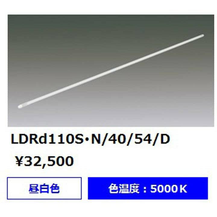 直管ランプ ECOHiLUX HE-D II 110形 5400lm LDRd110S・N/40/54/D アイリスオーヤマ【代引不可】【同梱不可】【日時指定不可】