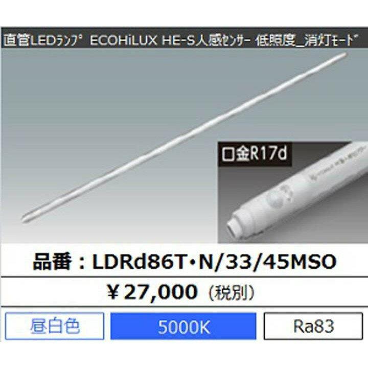 直管ランプ ECOHiLUX HE-S人感センサー 86形 4500lm LDRd86T・N/33/45MSO アイリスオーヤマ【代引不可】【同梱不可】【日時指定不可】