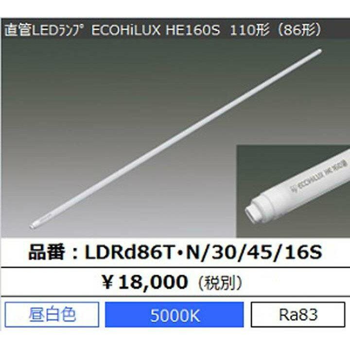 【あす楽】直管ランプ 29.8W 4500lm ECOHiLUX HE160S アイリスオーヤマ ランプ 直管 86形  5000K ランプ【代引不可】【同梱不可】【日時指定不可】