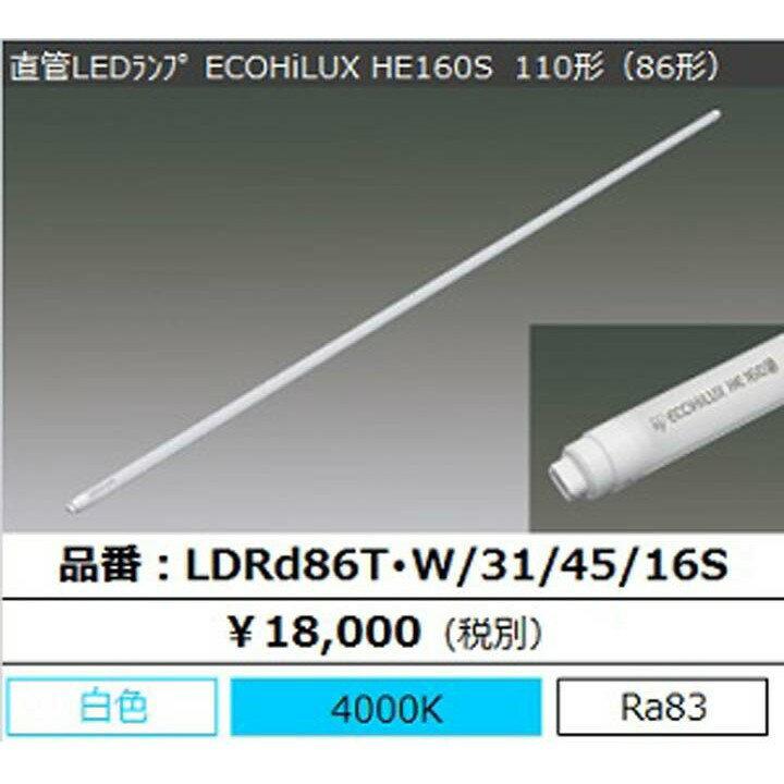 直管ランプ ECOHiLUX HE160S 86形 4500lm LDRd86T・W/31/45/16S アイリスオーヤマ【代引不可】【同梱不可】【日時指定不可】