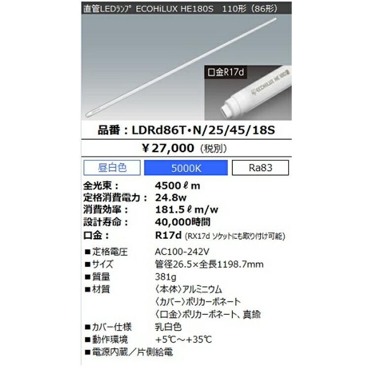 【あす楽】直管ランプ 24.6W 4500lm  ECOHiLUX HE180S アイリスオーヤマ ランプ 直管 86形  5000K ランプ【代引不可】【同梱不可】【日時指定不可】