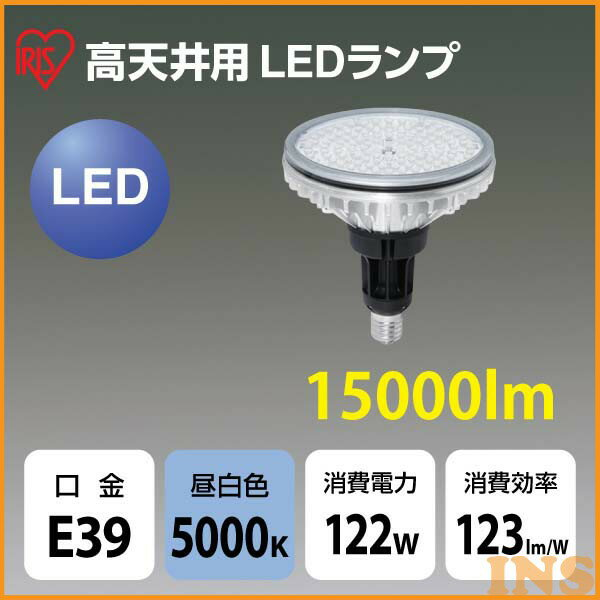 高天井用LED照明 水銀灯400W代替 15000lm LDR122N-E39/60 ビーム角 60°・LDR122N-E39/80 ビーム角 80° アイリスオーヤマ