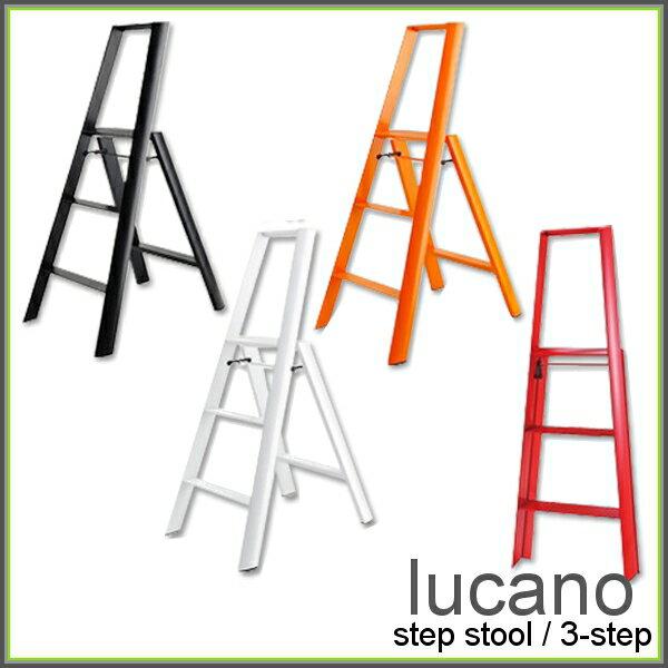 【送料無料】ルカーノ ステップ 3段 [lucano 3-step] 踏み台(ブラック・オレンジ・ホワイト・レッド)【D】長谷川工業[脚立 ステップ キッズ コンパクト 台座]【RCP】